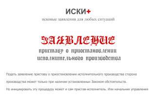 Образец заявления судебному приставу о приостановлении производства