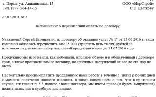 Пример письма напоминания о сроках доставки товаров