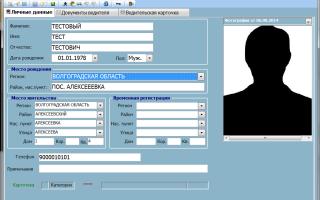Программа создания водительского удостоверения
