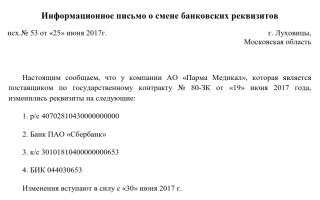 Письмо поставщику о исправлении реквизитов документа