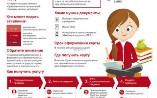 Где продлить социальную карту москвича школьнику в 2018 году