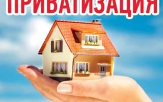 Справки для приватизации квартиры в 2018