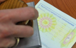 Узнать о готовности рвп в москве