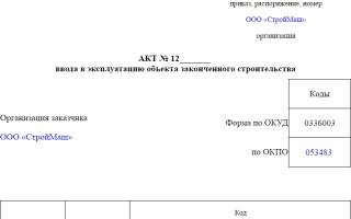 Акт ввода в эксплуатацию объекта капитального строительства образец