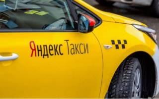Подключиться к яндекс такси без лицензии