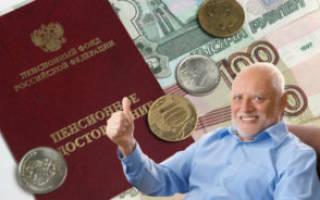 Как вывести деньги с негосударственного пенсионного фонда
