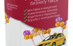 Закон о такси 69 фз 2018 год