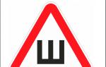 С какой стороны на машине знак шипы