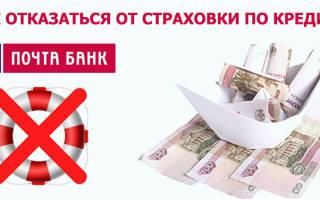 Расторгнуть страховку по кредиту почта банк