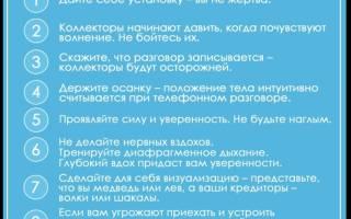 Список коллекторских агентств и с какими мфо работают