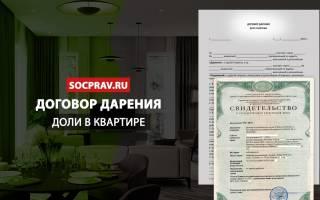 Договор дарения доли квартиры ппф 2018