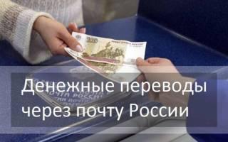 Как получить почтовый перевод денег