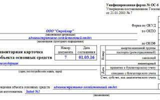 Заполнение ос 6 по учету основных средств бывших в эксплуатации