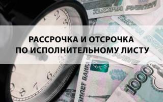 Рассрочка выплаты долга по исполнительному листу