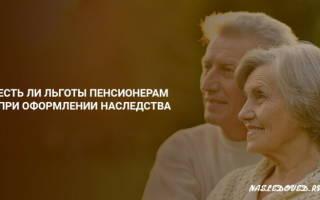 Налог с недвижимости по наследству для пенсионера