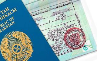 Какие документы нужно на рвп гражданину из казахстана