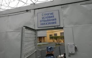 Как живут осужденные в колонии строгого режима