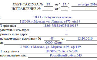 Исправленный счет фактура образец заполнения 2018