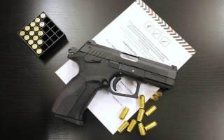 Перерегистрация оружия при смене места жительства через госуслуги