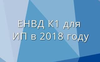 Корректирующий коэффициент к1 в 2018 году для енвд