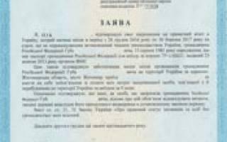 Приглашения на въезд в украину для россиян