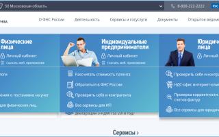 Налоговая ухта официальный сайт личный кабинет