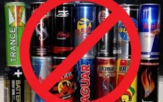 Закон российской федерации о продаже энергетических напитков