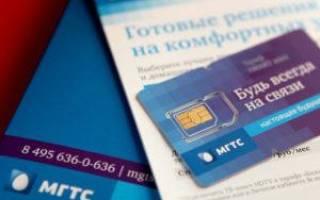 Как узнать задолженность по мгтс без регистрации