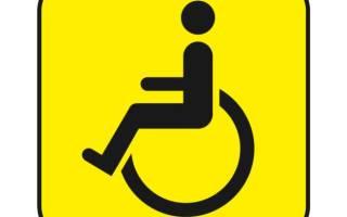Скидка за парковку на инвалидном месте