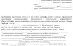 Образец претензии о взыскании штрафа по контракту 44 фз
