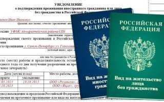 Перечень документов для уведомления по виду на жительство