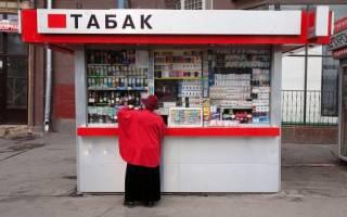 Какие документы нужны для торговли табачными изделиями в россии
