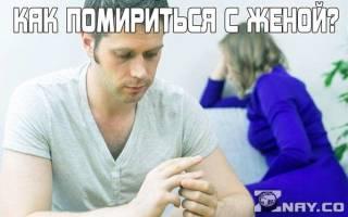Как помириться с женой если дело дошло до ссоры