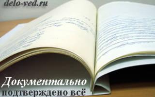 Архивная справка о переименовании организации образец