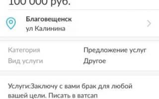 Фиктивный брак для получения гражданства россии цена в москве