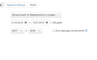 Декретный отпуск в казахстане 2018 году калькулятор