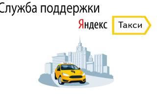 Номер поддержки в службе яндекс такси для пасажиров