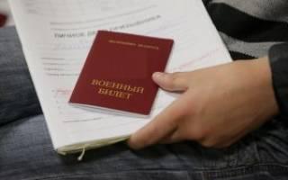 Замена иностранного военного билета на российский