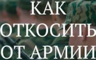 Как можно откосить от армии законно в россии