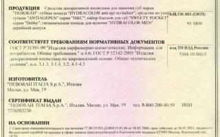 Косметические средства подлежащие обязательной сертификации 2018