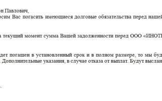 Письмо обращение в банк за справками по отстутствии задолженности компании