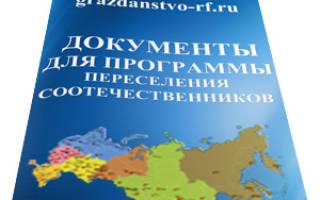 Заявление на участие в программе переселения соотечественников бланк 2018