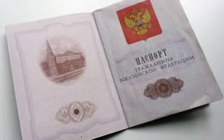 Документы на замену просроченного паспорта пенза