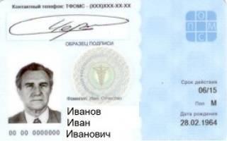 Получить полис омс по временной регистрации в спб