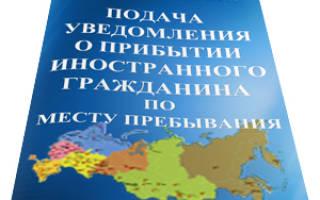 Срок хранеия оригиналов уведомлений о прибытии иностранного гражданина