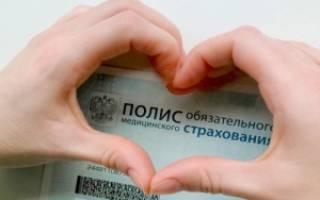 Как получить медицинский полис в москве гражданам рф без регистрации