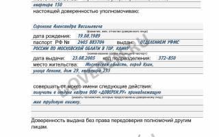 Доверенность на получение медицинских документов образец