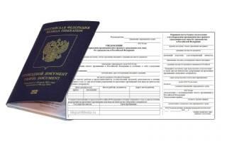 Список документов для ежегодного уведомления рвп