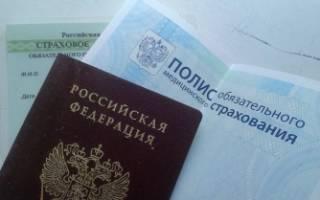 Как получить полис омс без гражданства рф