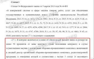 Максимальный размер аванса по государственному контракту гуп